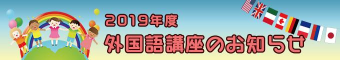 平成31年度外国語講座のお知らせ